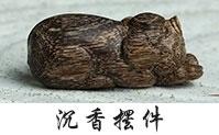沉香包头、壳子、虫漏分别是什么部位结的香